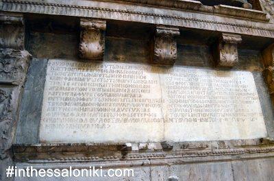 Ιερός Ναός Αγίου Δημητρίου Θεσσαλονίκη
