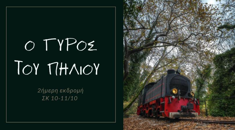 Ο Σύλλογος Φίλων Περιηγητών διοργανώνει για τα μέλη του, διήμερη εκδρομή 10-11/10 στο Πήλιο. Πορταριά, Μακρυνίτσα, Χάνια, Τσαγκαράδα, Μηλιές, Βυζίτσα, Βόλος και βόλτα με το «Μουτζούρη» το θρυλικότρενάκι!